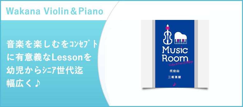 Wakana Violin&Piano